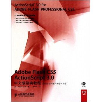 Adobe Flash CS5ActionScript3.0中文版经典教程(附光盘)