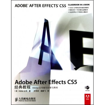 Adobe After Effects CS5经典教程(附光盘)