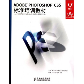 ADOBE PHOTOSHOP CS5标准培训教材