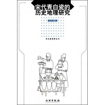 宋代青白瓷的历史地理研究/考古新视野丛书