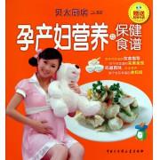 孕产妇营养与保健食谱(附光盘)/贝太厨房