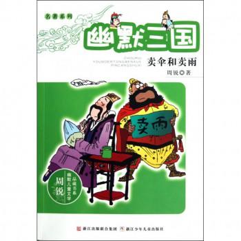 幽默三国(卖伞和卖雨)/名*系列/周锐幽默儿童文学品藏书系