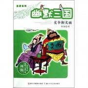 幽默三国(卖伞和卖雨)/名著系列/周锐幽默儿童文学品藏书系