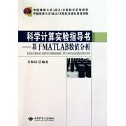 科学计算实验指导书--基于MATLAB数值分析(中国地质大学武汉实验教学系列教材)