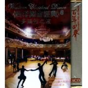 CD西洋舞会经典<2多瑙河之波>百年回声(3碟装)