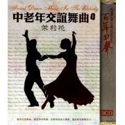 CD中老年交谊舞曲<1茉莉花>百年回声(3碟装)