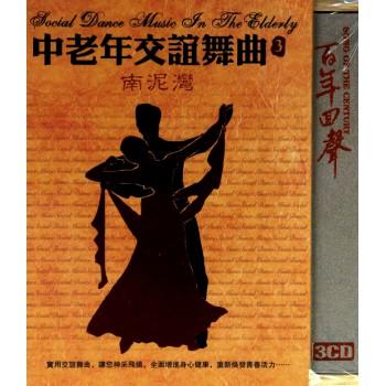 CD中老年交谊舞曲<3南泥湾>百年回声(3碟装)