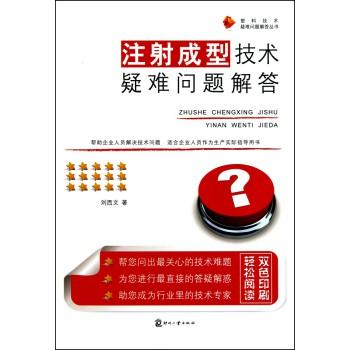 注射成型技术疑难问题解答/塑料技术疑难问题解答丛书