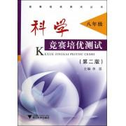 科学竞赛培优测试(8年级第2版)/竞赛培优测试丛书