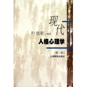 现代人格心理学(第2版)