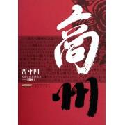 商州(精)/贾平凹长篇小说典藏大系