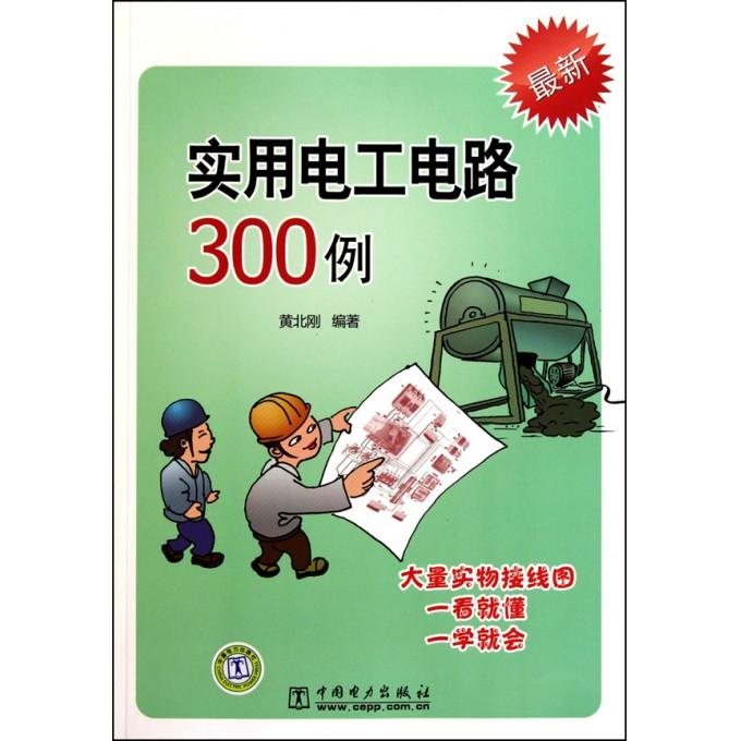 实用电工电路300例-博库网