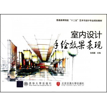 室内设计手绘效果表现(普通高等院校十二五艺术与设计专业规划教材)