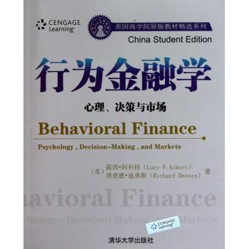 行为金融学(心理决策与市场)/美国商学院原版教材精选系列