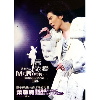 DVD萧敬腾洛克先生演唱会Live纪实