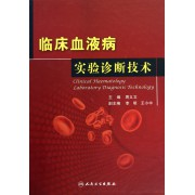 临床血液病实验诊断技术(精)