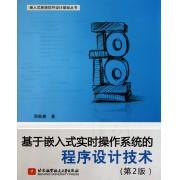 基于嵌入式实时操作系统的程序设计技术(第2版)/嵌入式系统软件设计基础丛书