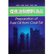 煤焦油制燃料油品(精)
