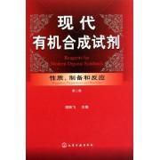 现代有机合成试剂(性质制备和反应第2卷)(精)