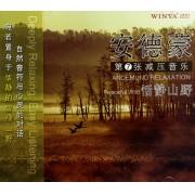 CD安德蒙(恬静山野)