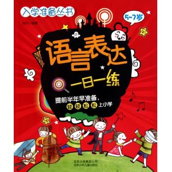 语言表达一日一练(5-7岁)/入学准备丛书