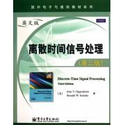 离散时间信号处理(第3版英文版)/国外电子与通信教材系列