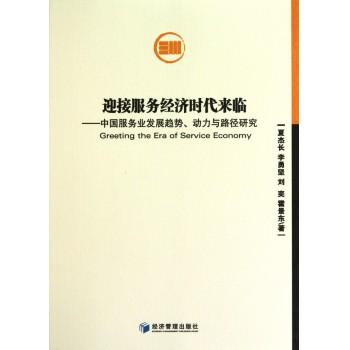 迎接服务经济时代来临--中国服务业发展趋势动力与路径研究