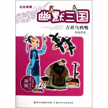 幽默三国(吉祥乌鸦嘴)/名*系列/周锐幽默儿童文学品藏书系