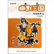 幽默三国(周瑜换梦记)/名著系列/周锐幽默儿童文学品藏书系