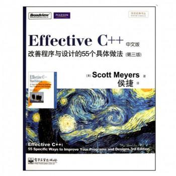 Effective C++(中文版改善程序与设计的55个具体做法第3版)/传世经典书丛