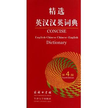 精选英汉汉英词典(第4版)