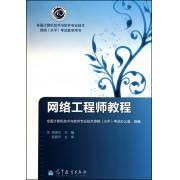 网络工程师教程(全国计算机技术与软件专业技术资格水平考试教学用书)
