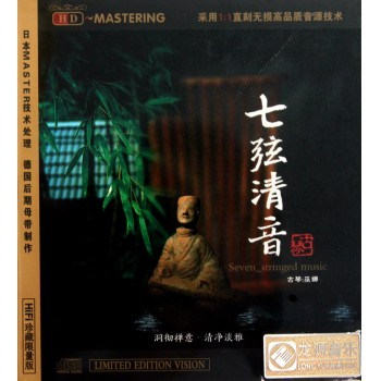 CD-HD七弦清音