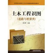 土木工程识图(道路与桥梁类中等职业教育土木水利类基础课规划教材)