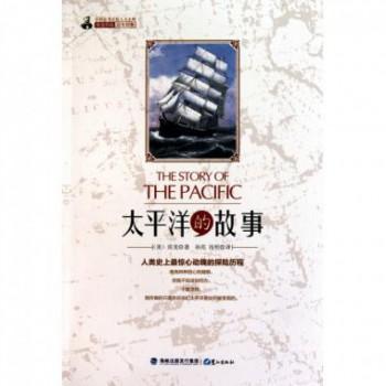 太平洋的故事