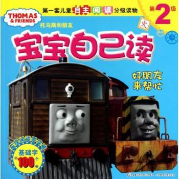 好朋友来帮忙(第2级)/托马斯和朋友宝宝自己读