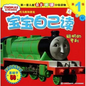 聪明的亨利(第1级)/托马斯和朋友宝宝自己读
