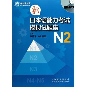 CD-R-MP3新日本语能力考试模拟试题集N2(附书)