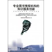 专业图书情报机构的知识服务创新