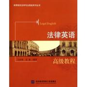 法律英语高级教程/高等院校法学专业高级系列丛书