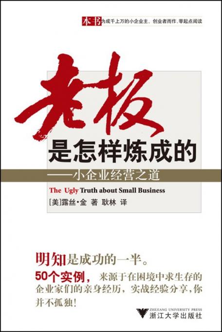老板是怎样炼成的--小企业经营之道