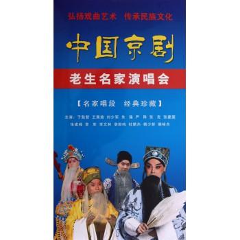 DVD中国京剧老生名家演唱会(3碟装)