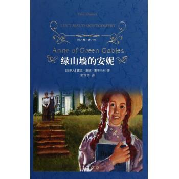 绿山墙的安妮(精)/经典译林