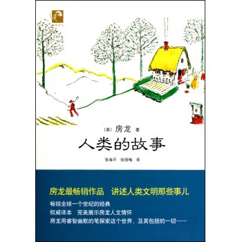 人类的故事(精)/典藏房龙