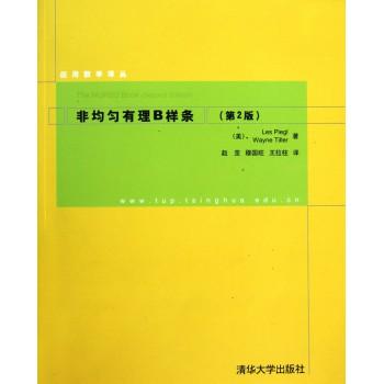 非均匀有理B样条(第2版)/应用数学译丛