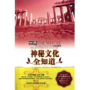 世界神秘文化全解(共3册)