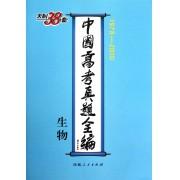 生物(精)/1978-2010中国高考真题全编