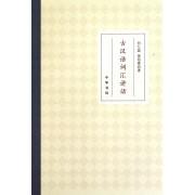 古汉语词汇讲话