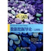 数据挖掘导论(完整版)/图灵计算机科学丛书