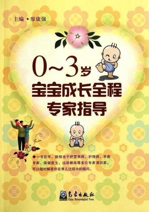 0-3岁宝宝成长全程专家指导